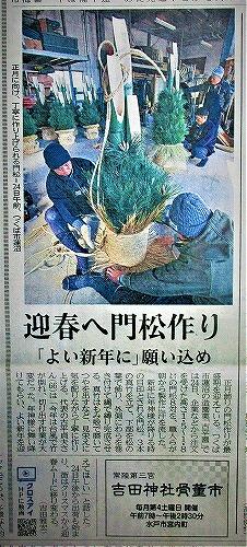アイ 茨城 新聞 クロス